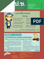 จุลสาร ป.ป.ช. สารสู่โรงเรียน ปีที่ 5 ฉบับที่ 2