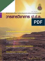 วารสารวิชาการ ป.ป.ช. ปีที่ 1 ฉบับที่ 1