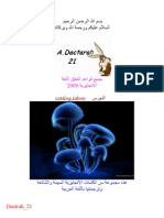 جمیع قواعد النطق اللغة الانجليزية - [sonofalgeria.blogspot.com] .pdf
