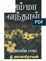 Ammaa Vandhaall Thi Janakiraman