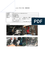 yosaku 平成24年度活動報告書
