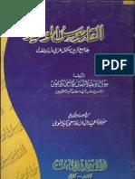 QaMos-ul-Waheed