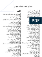 سنڌي لغت Sindhi Dictionary