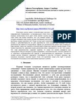 Т. Орд, Р. Хиллербранд, А. Сандберг  Проверяя непроверяемое