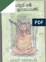 Yesus Nam Buddhashrawakayano - Naradha & Kolett