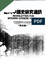 近代中国史研究通讯V04