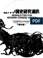 近代中国史研究通讯V05