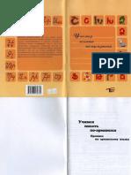 Learn to Write in Armenian