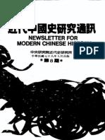 近代中国史研究通讯V08