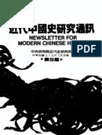 近代中国史研究通讯V09