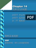 MRP-教程