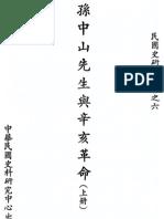 孙中山先生与辛亥革命-上册