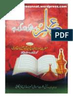 Ilm Islam Ki Zindagi Hai