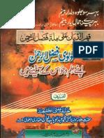 Molvi Fazal-Ur-Rehman Ka Mohasba