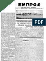 Empros 2-9-1923