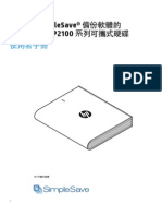 HP HDD Manual Chinese Traditional
