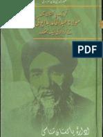 Tehreek'e Pakistan Aur Allama Abdul-Hamid Badayuni (Alehe Rehma) [Urdu]