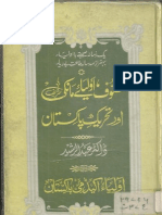 Tehreek'e Pakistan Aur Tasawuf'e Auliya Manki Shareef [Urdu]