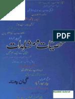 Sakhsiyat o Mushahidat-Gayan Chand Jain-Fazli Sons Karachi-2001