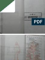 Sanskrit Aatmaaraam