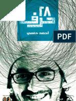 28حرف - احمد حلمي