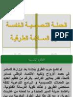 Présentation1_5_PSR.pptx