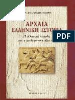130592831-Αρχαία-Ελληνική-Ιστορία