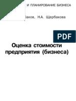 Occenka Stoimosti Predpriyatiya Biznesa