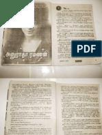 Yaedho Ariyaen Yenadhaaruyirae-AR (Tamilnannool.blogspot.in)