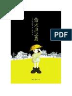 [萤火虫之墓].(日).野坂昭如.文字版