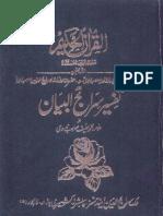 Tafseer Siraj Ul Bayan 2 of 5 by Allama Muhammad Hanif Nadwi