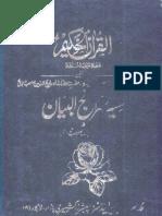 Tafseer Siraj Ul Bayan 1 of 5 by Allama Muhammad Hanif Nadwi