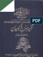 Tafseer Siraj Ul Bayan 3 of 5 by Allama Muhammad Hanif Nadwi