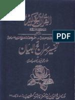 Tafseer Siraj Ul Bayan 5 of 5 by Allama Muhammad Hanif Nadwi