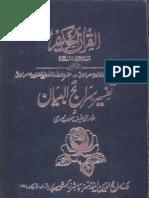 Tafseer Siraj Ul Bayan 4 of 5 by Allama Muhammad Hanif Nadwi