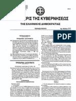PD182-1999 Gia Hronomisthosi