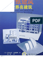 Chatani, Masahiro y Kihara, Takaaki - World Famous Buildings (Ch)