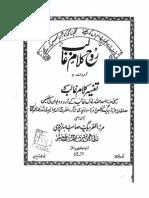 Rooh e Kalam e Ghalib - Mirza Azeez Beg Saharanpoori
