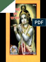 Satsang Ki Kuch Saar Baatein - Jaydayal Goyandka Gita Press Code- 295
