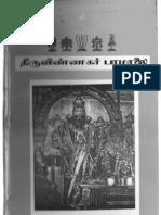 ThiruviNNakar paamaalai