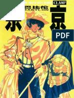 东京巴比伦 Vol_2