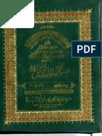 Majmua Salat Ul Rasool Part 1 by Khawaja Abdul Rahman Choharvi,