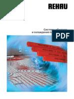 2006 Системы поверхностного отопления и охлаждения Рехау