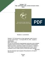 Дамберг Э.Ф. Руководство по сбору  древесных семян,  посеву и посадке лесных пород (2-е издание, 2002)