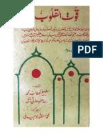 Qowwat Ul Qloob (2 of 2) by Sheikh Abu Talib Muhammad Bin Atia Harsi Al Makki