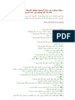 100 سؤال وجواب عن حياه الرسول معظم الاسئلة التي تخطر في بال اي مسلم عن حياة الرسول.docx