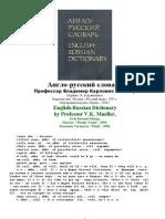 Мюллер - Англо-русский словарь