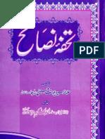 Tohfaa e Nasahe Trans by Sharaf Qadri
