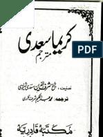 Kareem Saadi Trans by Sharaf Qadri