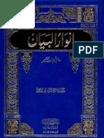 Anwar Ul Bayan 5 of 5 by Maulana Muhammad Ashiq Ilahi Muhajir Madni